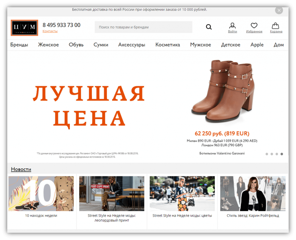 Russian Luxury Market - local retailers example