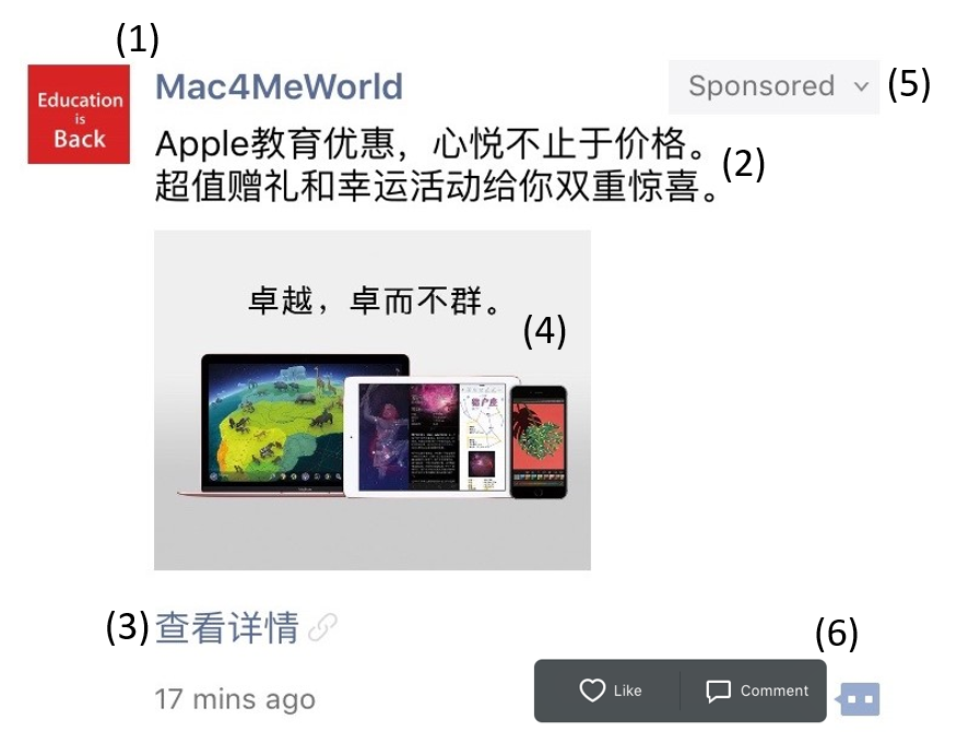 WeChat Moments ads